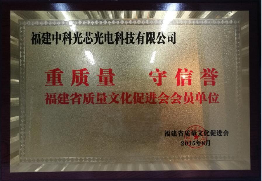 """""""重質量、守信譽""""福建省質量文化促進會會員單位"""