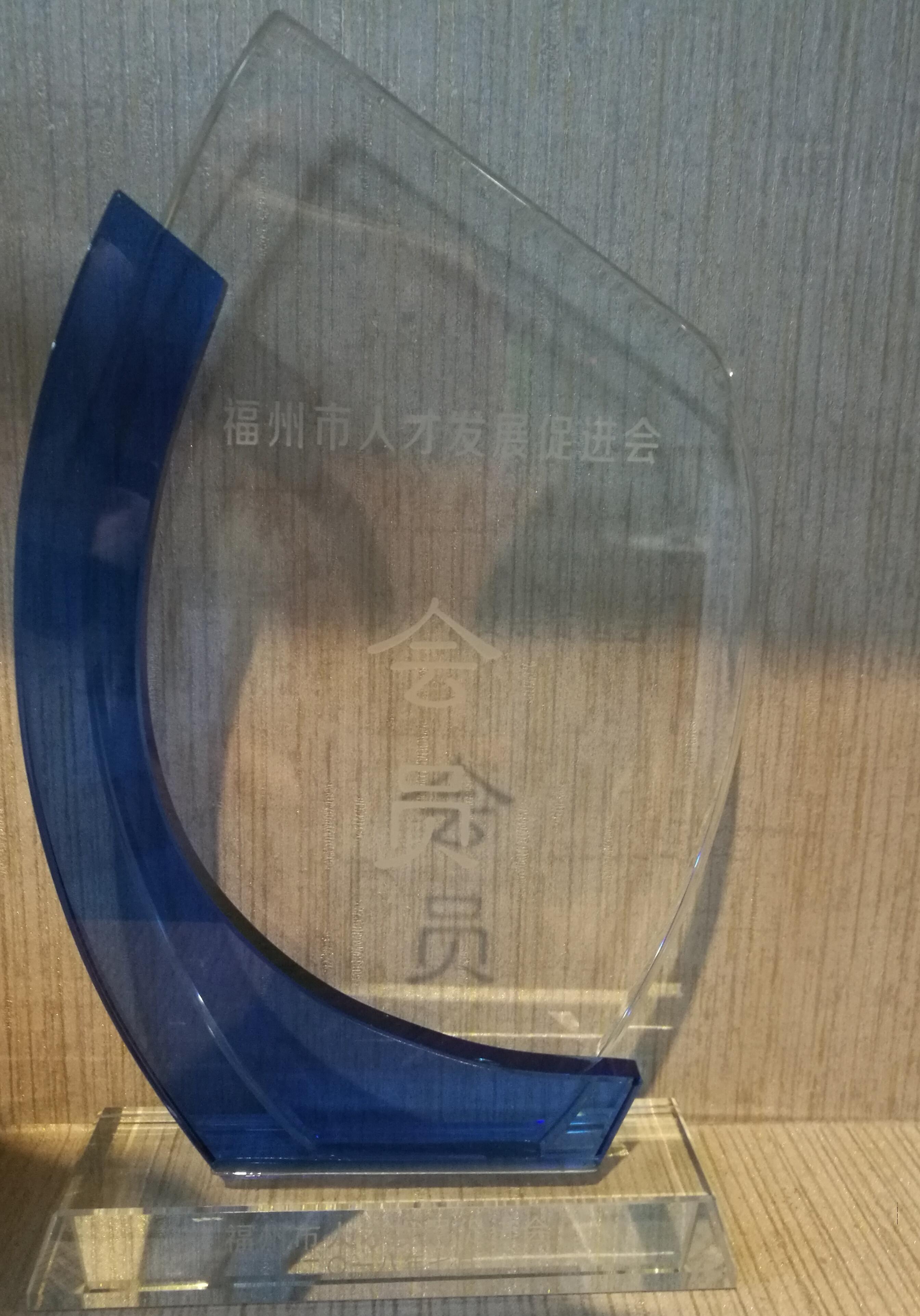 福州市人才發展促進會會員-獎杯