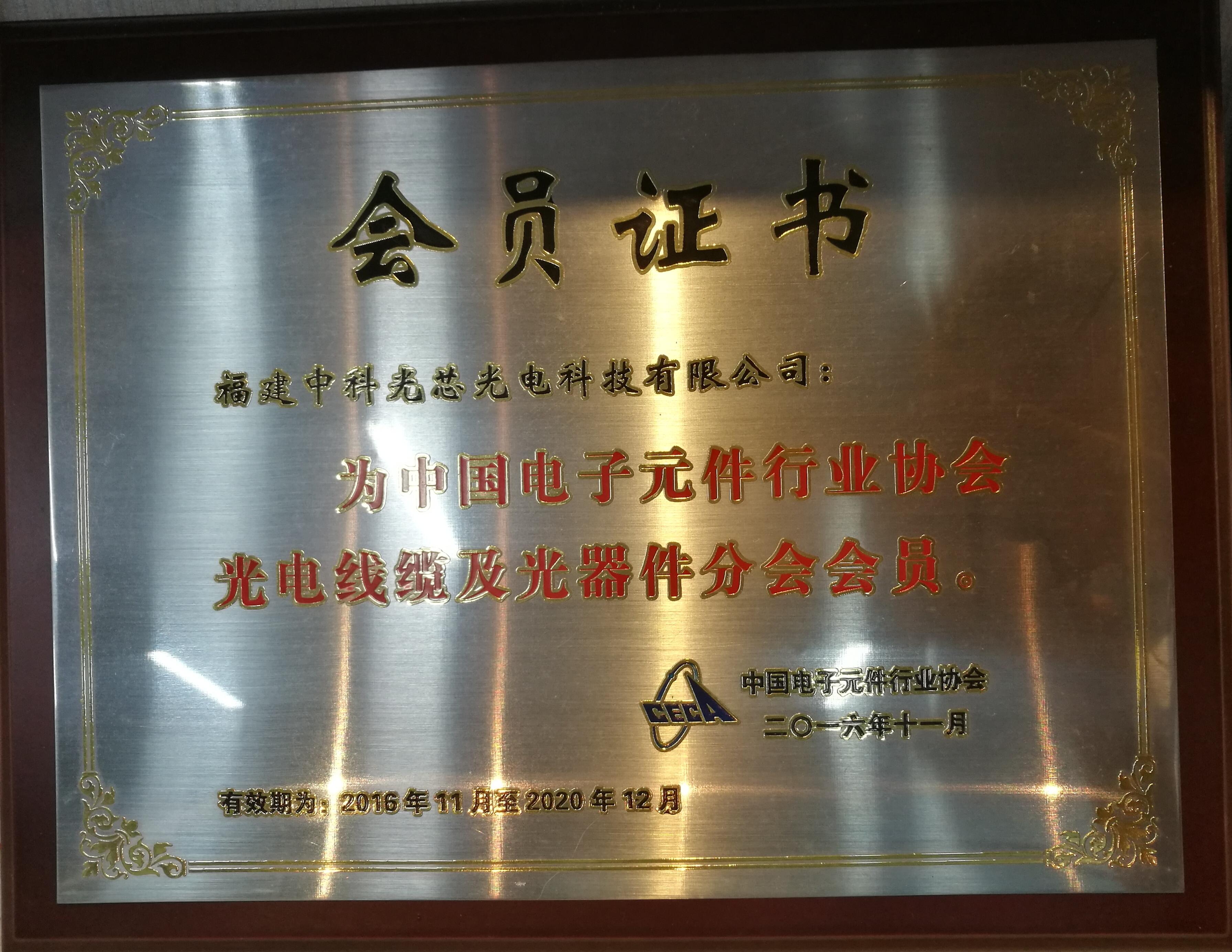中國電子元件行業協會光電線纜及光器件分會會員