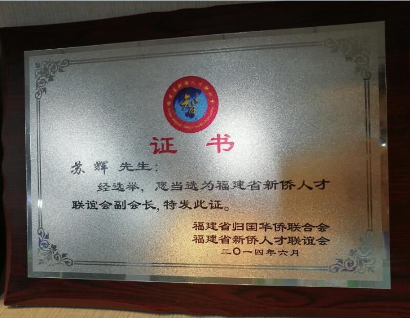 福建省新僑人才聯誼會副會長-蘇輝