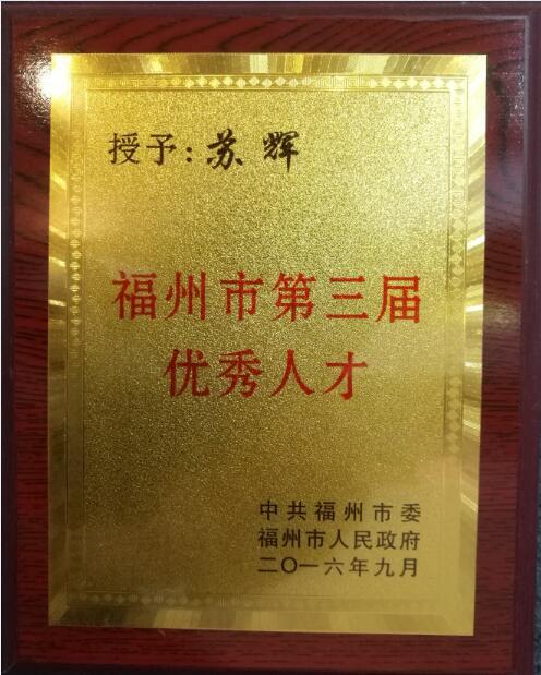 福州市第三屆優秀人才-蘇輝-牌匾