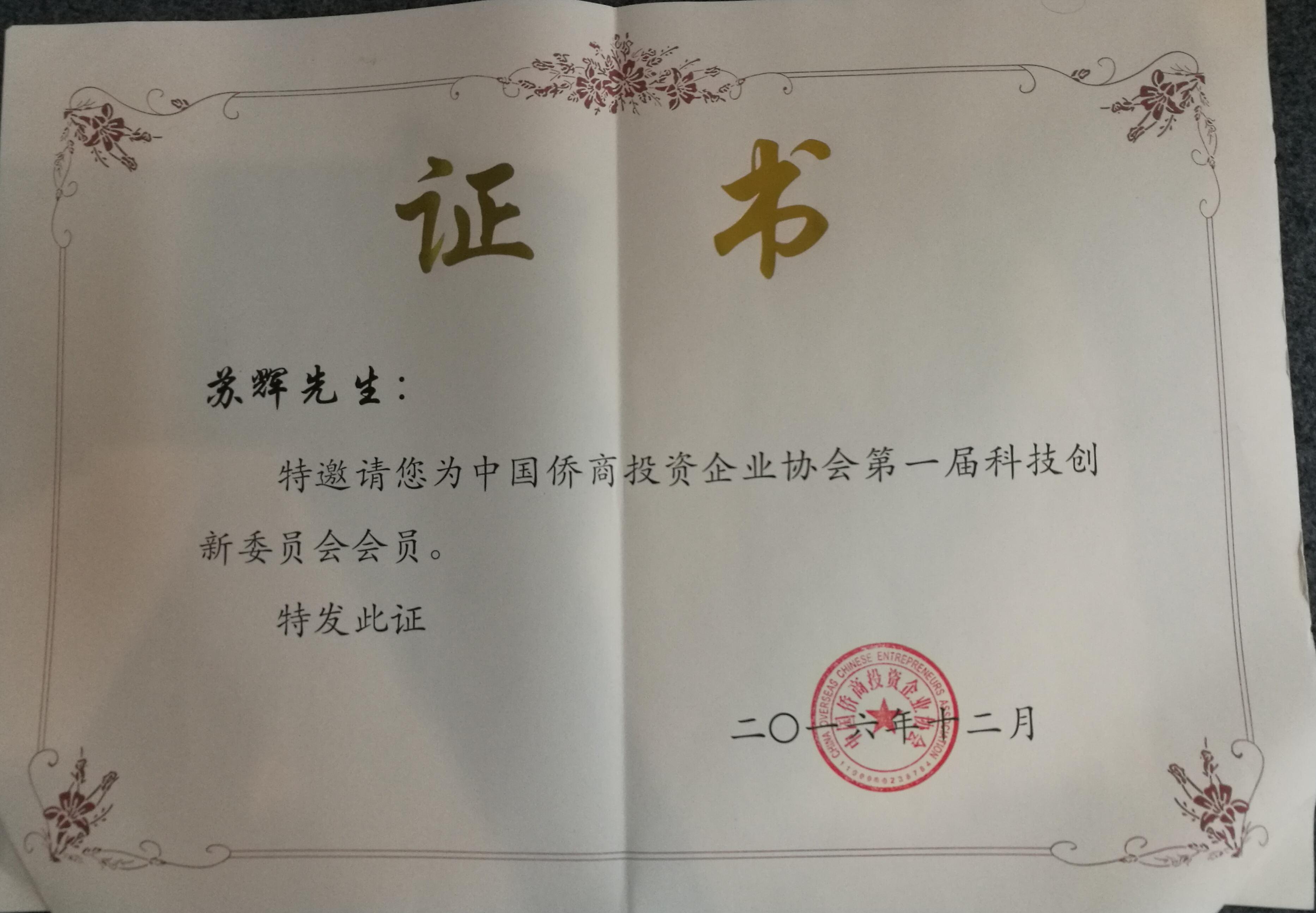 中國僑商投資企業協會第一屆科技創新委員會會員-蘇輝