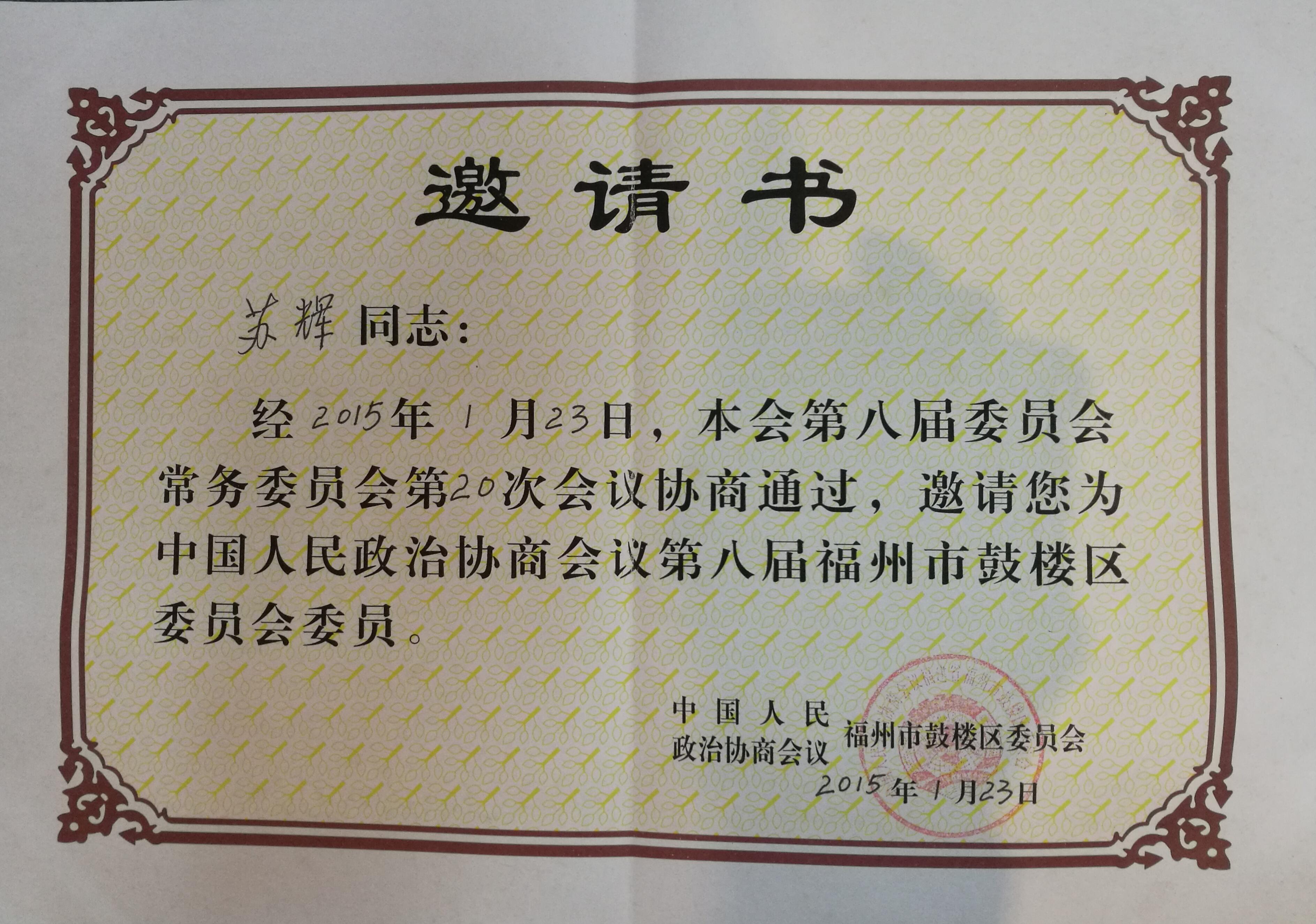 中國人民政治協商會議第八屆福州市鼓樓區委員會委員-蘇輝