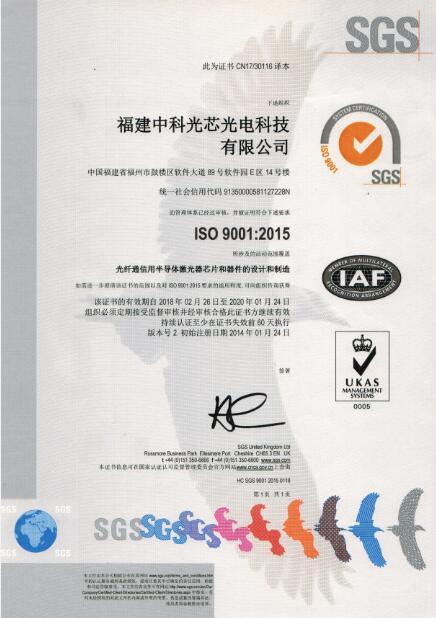 ISO9001:2015-2018~2020中文版