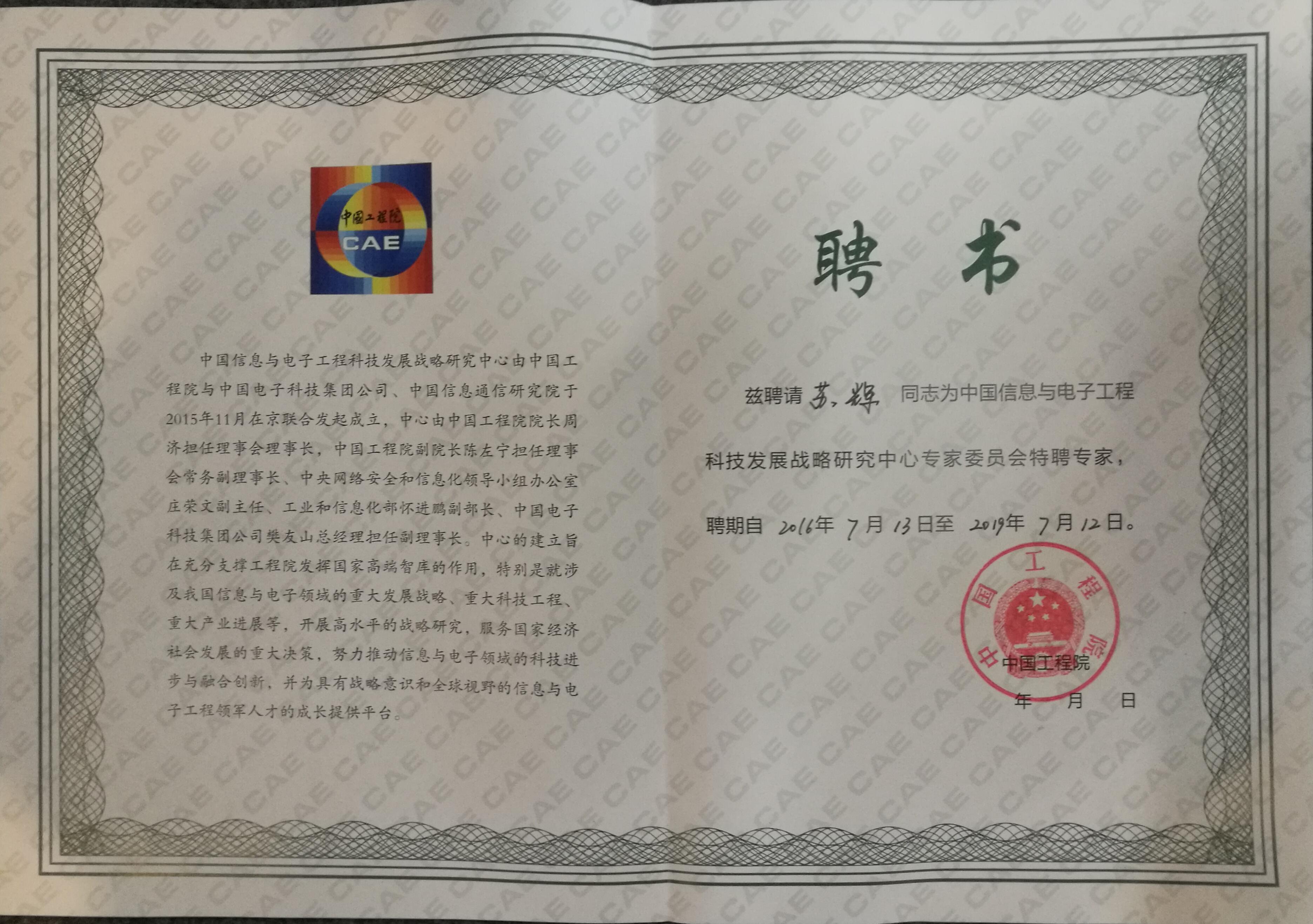 中國信息與電子工程科技發展戰略研究中心專家委員會特聘專家-蘇輝