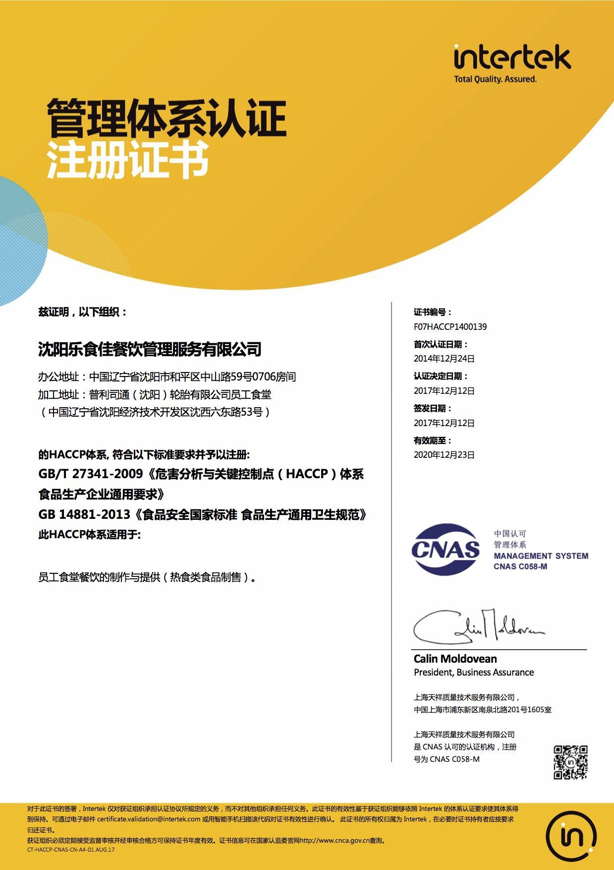 HACCP中文