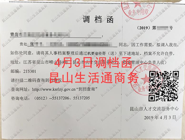 档案在山东青岛张先生的调档函