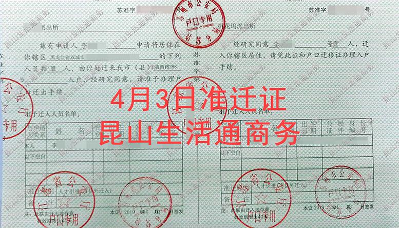黑龙江双城县李先生迁入苏州集体户口
