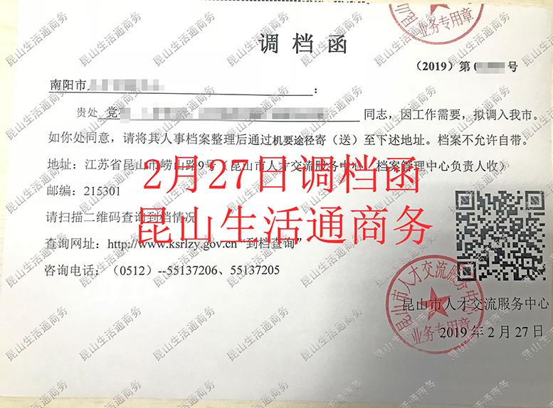 南阳市党先生调档函