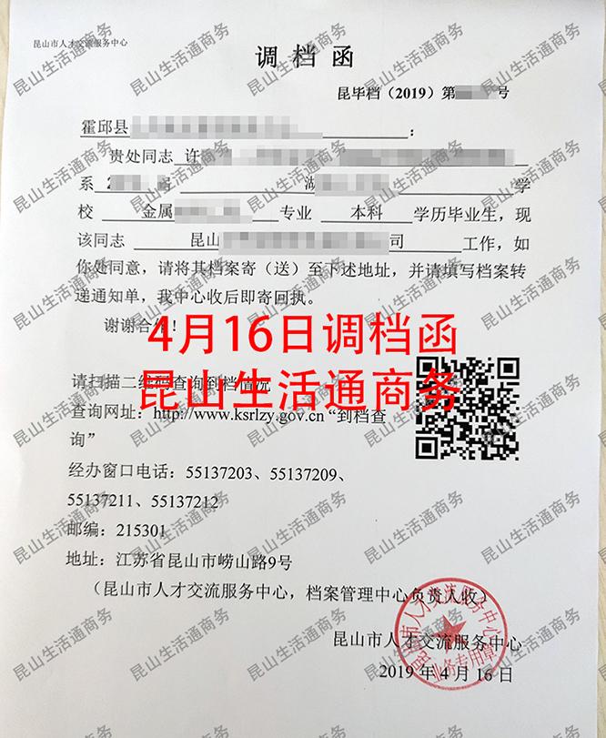 安徽霍邱许先生调档函