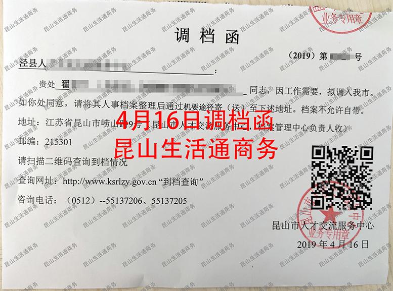 安徽泾县翟先生调档函