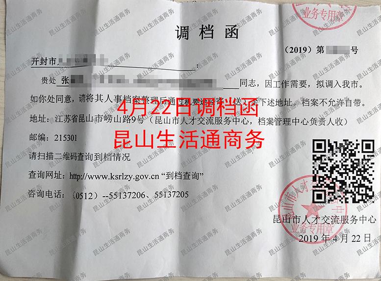 河南开封张先生调档函