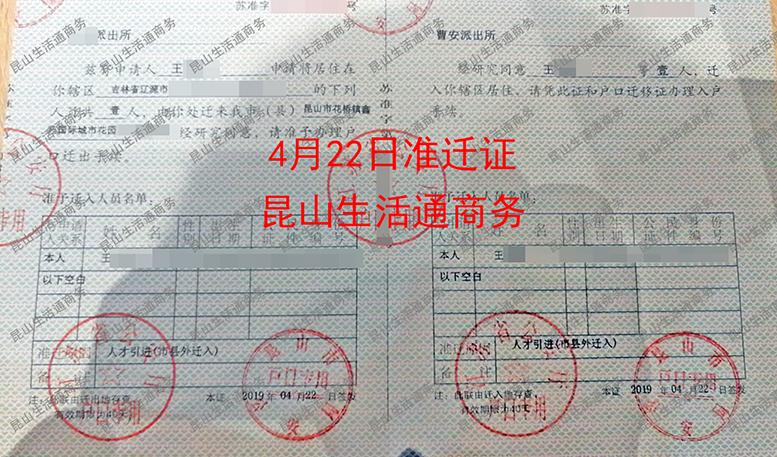 吉林省辽源市王女士迁入昆山鑫苑国际花园