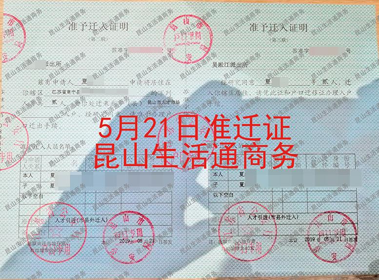江苏阜宁县夏先生迁入昆山集体户口