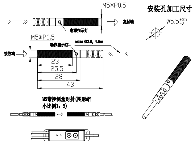 M5对射尺寸图