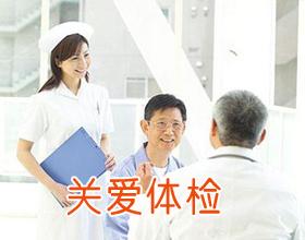 天津美年体检卡_体检套餐