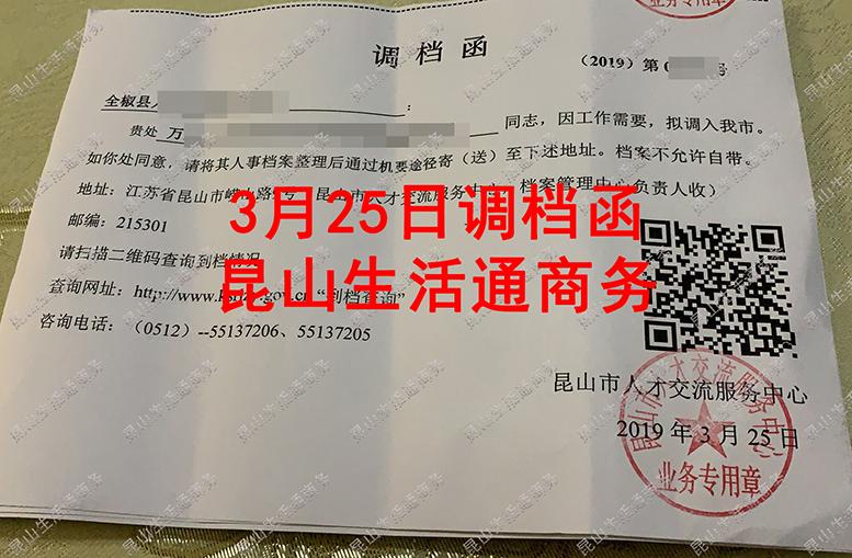 安徽全椒县王先生调档函