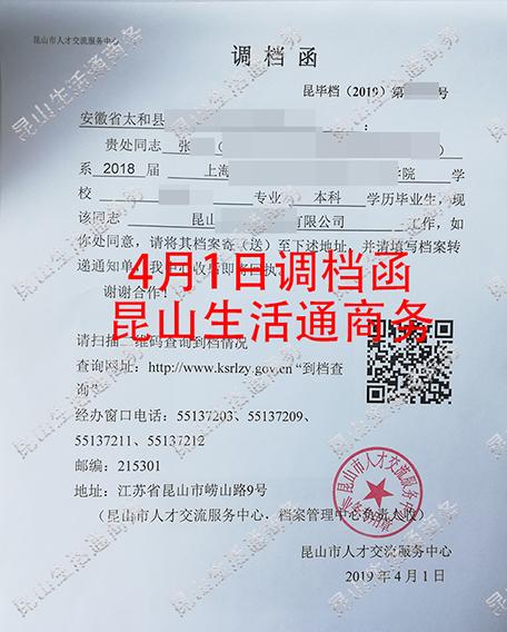 安徽太和县张同学调档函