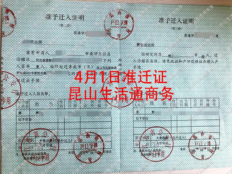 河北邯郸市樊女士迁入花桥香悦花园