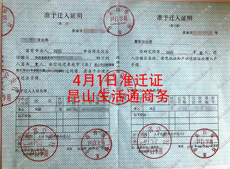 陕西西安刘先生迁入花桥香悦花园