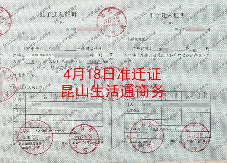 黑龙江哈尔滨张女士迁入昆山集体户口