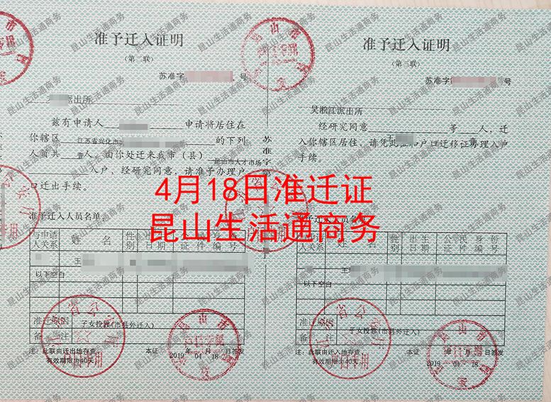 江苏兴化王先生迁入昆山集体户口
