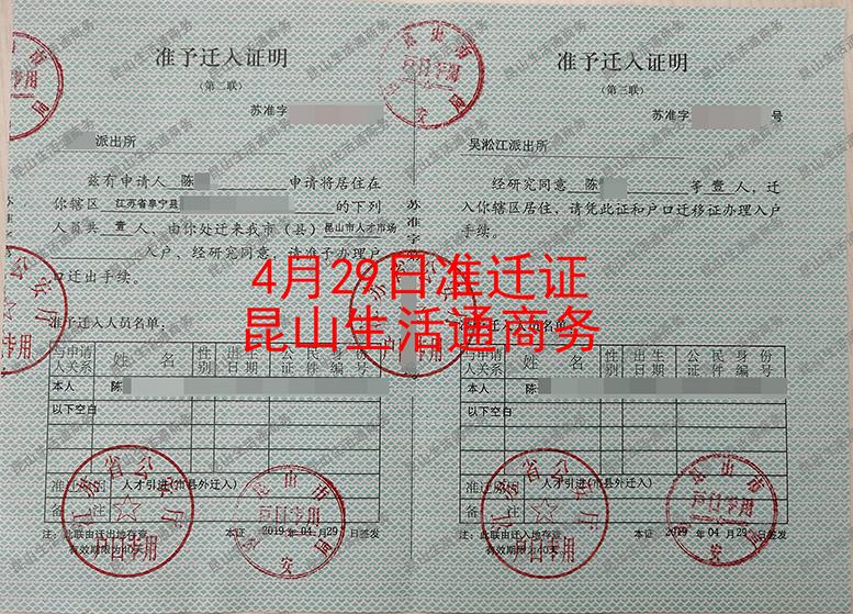 江苏阜宁陈先生迁入昆山集体户口