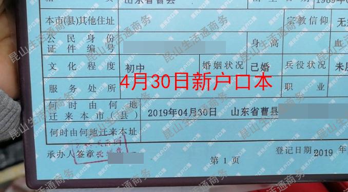 4月30日山东曹县客户昆山新户口本