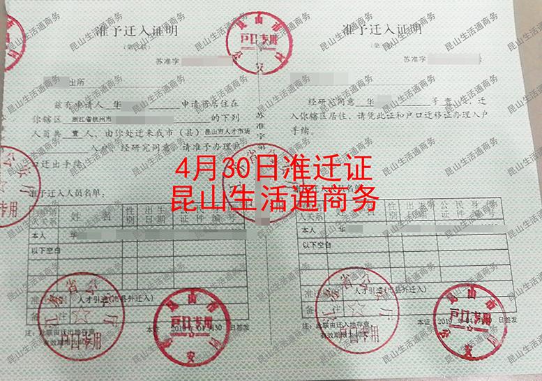 浙江杭州市华先生迁入昆山集体户口