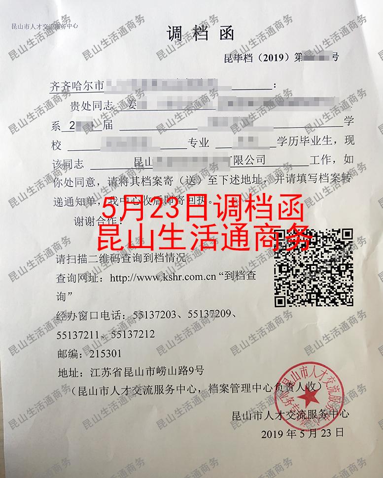 黑龙江齐齐哈尔市姜同学调档函