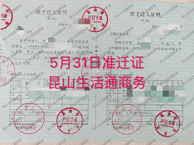 山东枣庄市郑先生迁入昆山集体户口