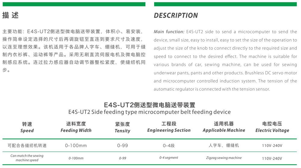 E4S-UT2canshu