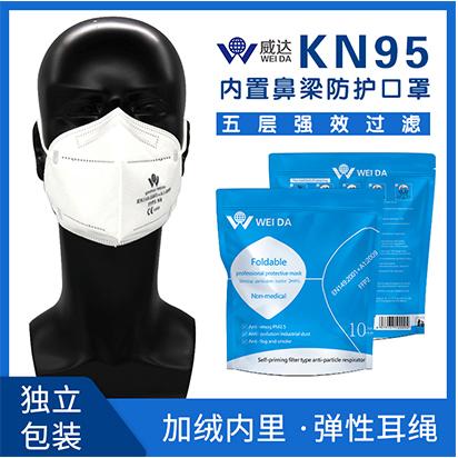 KN95内置鼻梁防护口罩