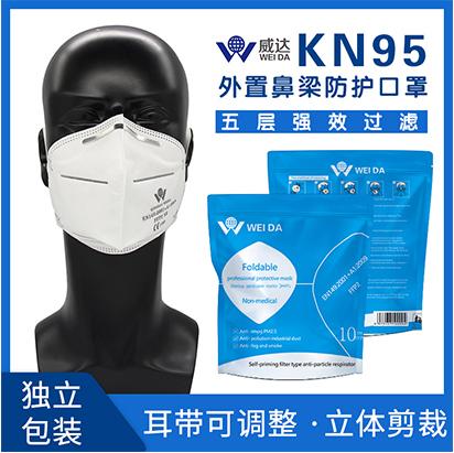 KN95外置鼻梁防护口罩
