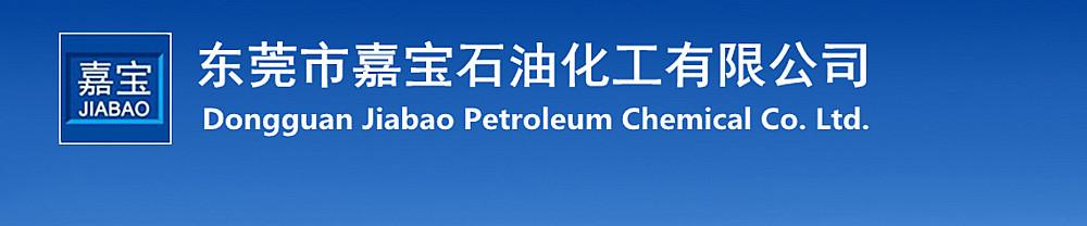 東莞市嘉寶石油化工有限公司