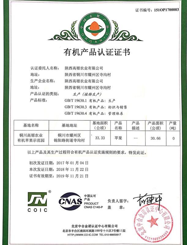 有機產品認證證書