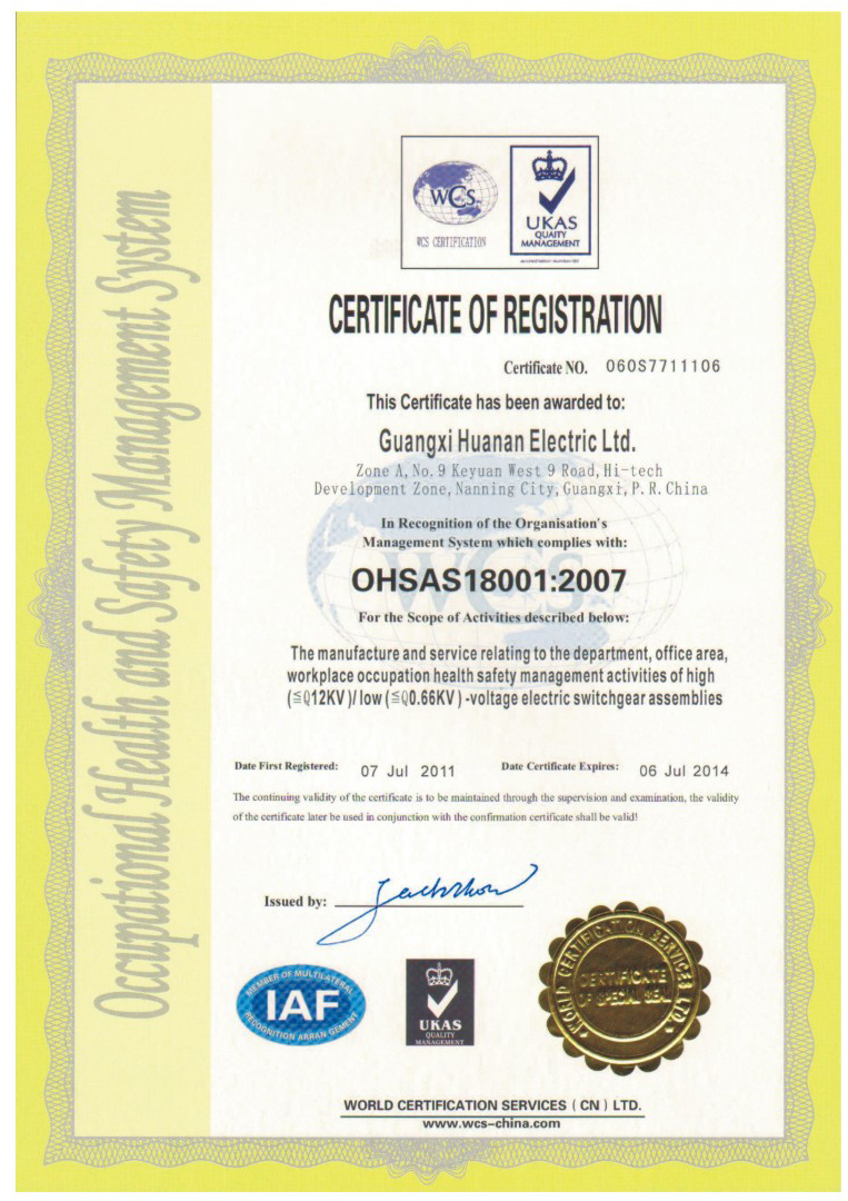 OHSAS18001-2007认证证书-英文