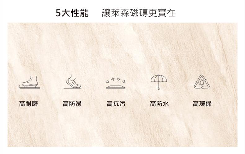 5大性能-沙岩-