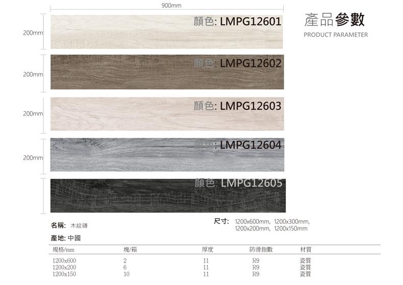 產品明細圖片顏色-LMPG12601-5-2