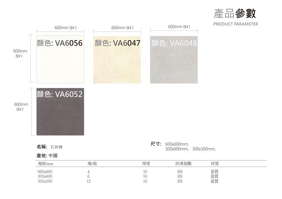石英磚-產品明細圖片--600-5