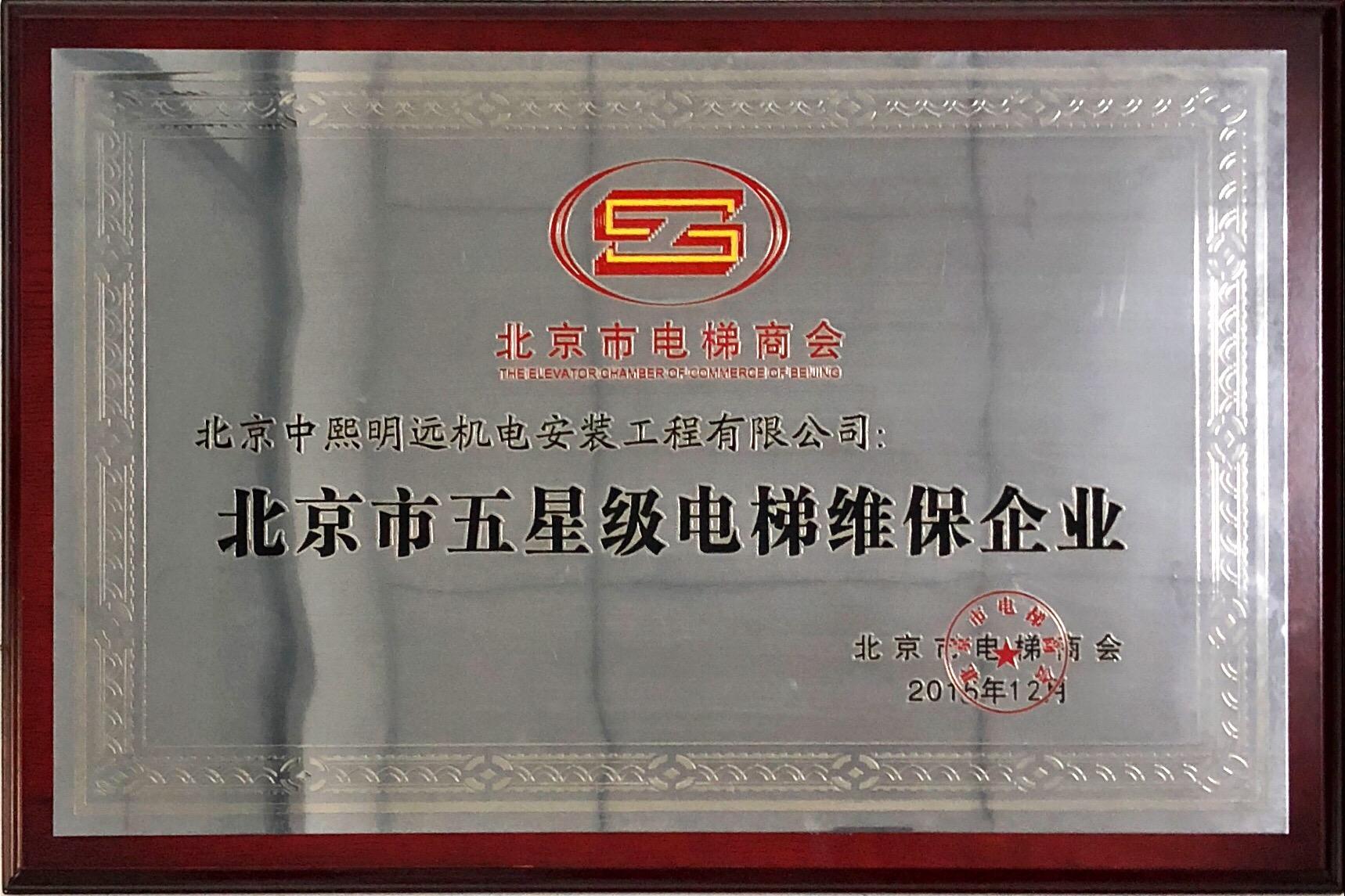 北京市五星级电梯维保企业2015年-北京市电梯商会