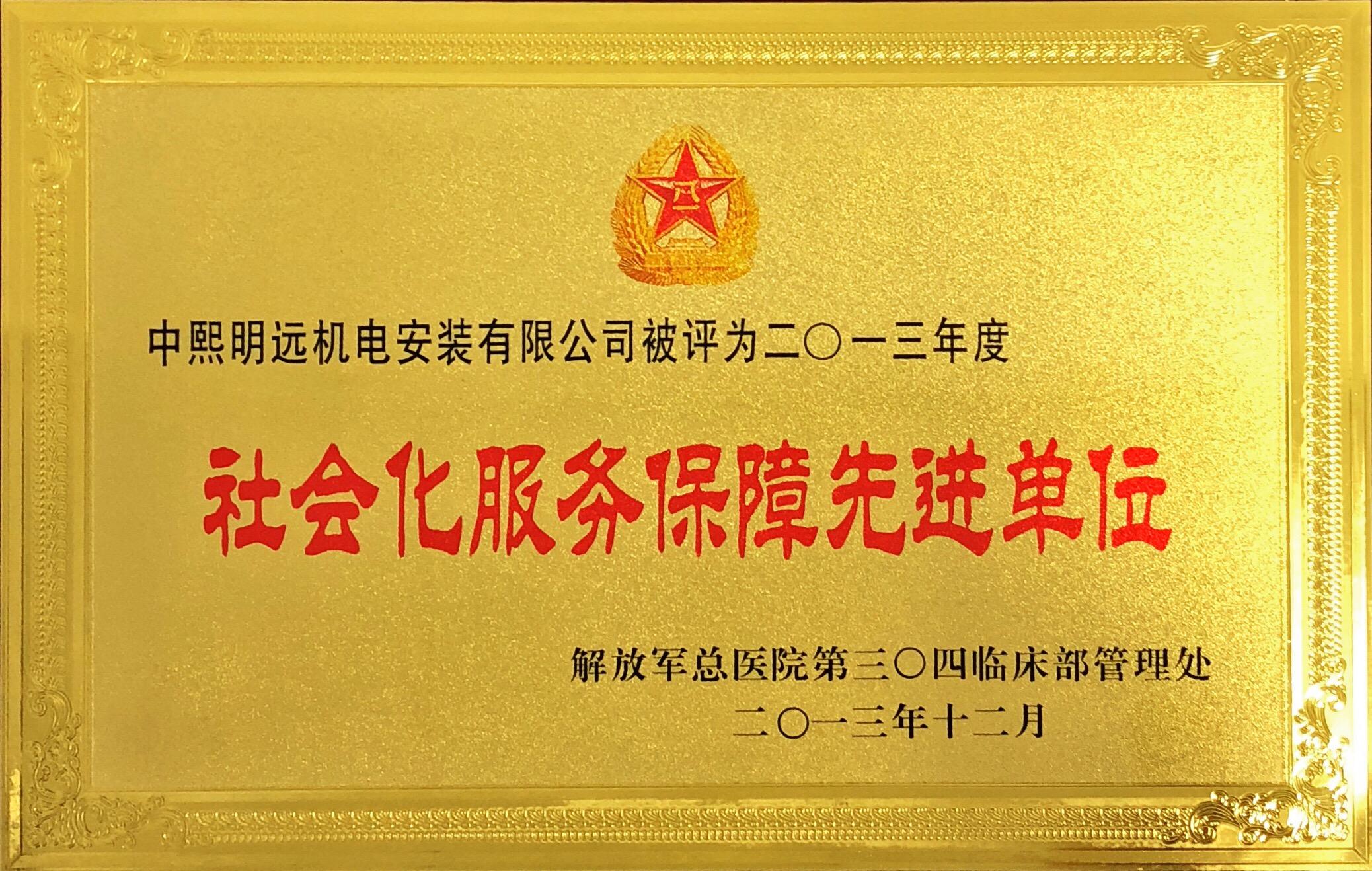 社会化服务保障先进单位2013年-解放军总医院
