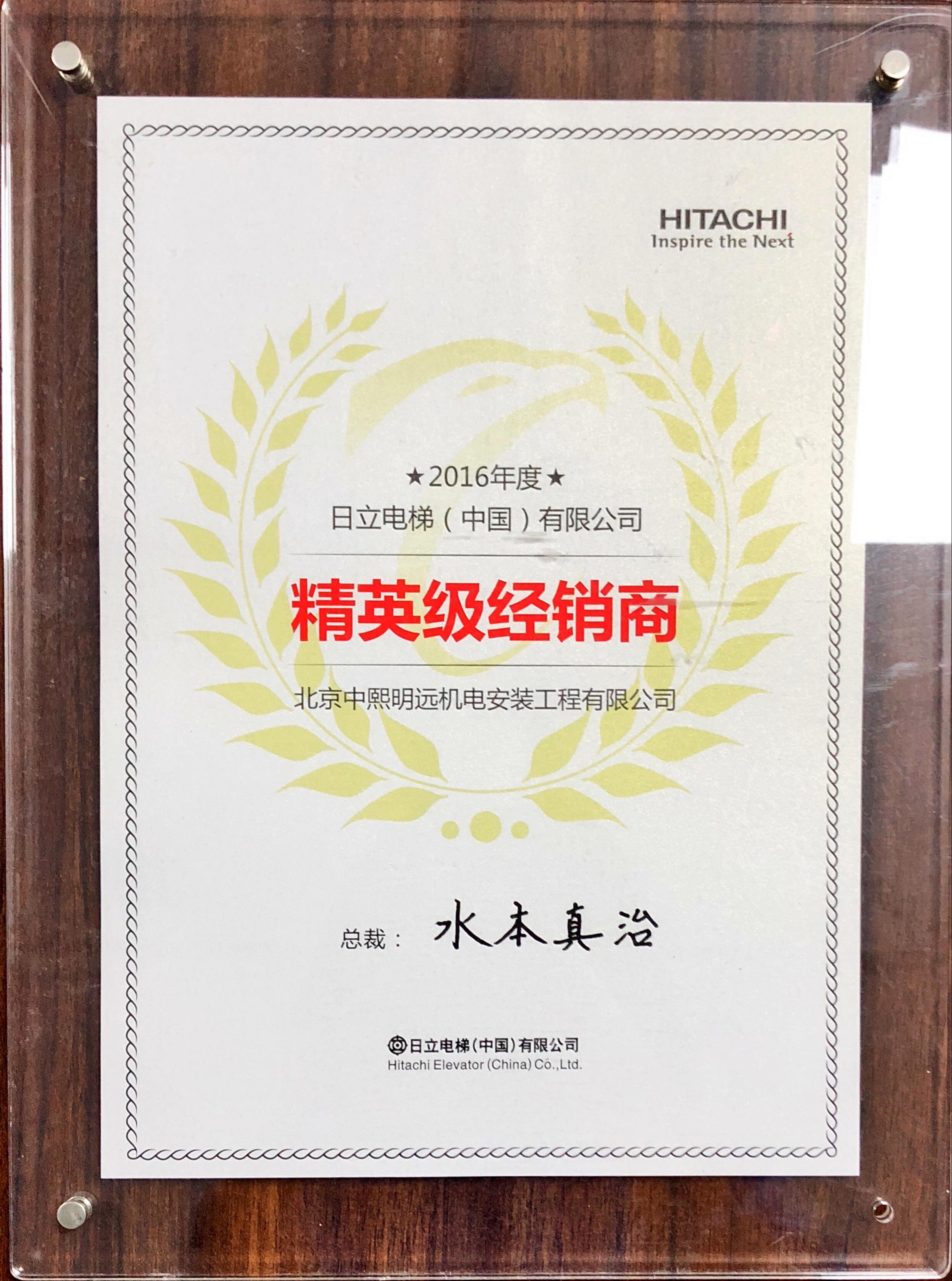 2016年度日立电梯(中国)有限公司-精英级经销商