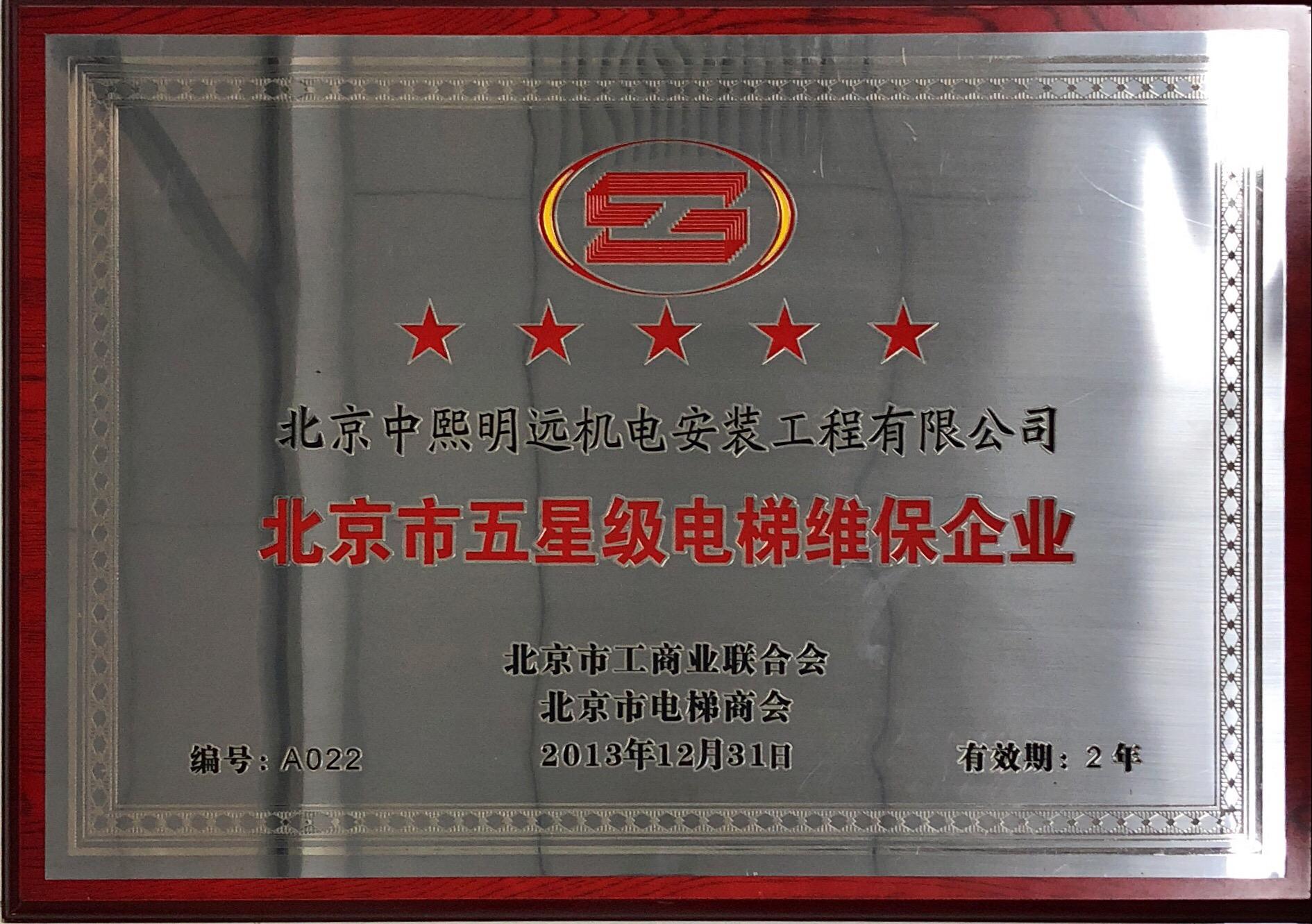 北京市五星级电梯维保企业2015年-北京市电梯商会-