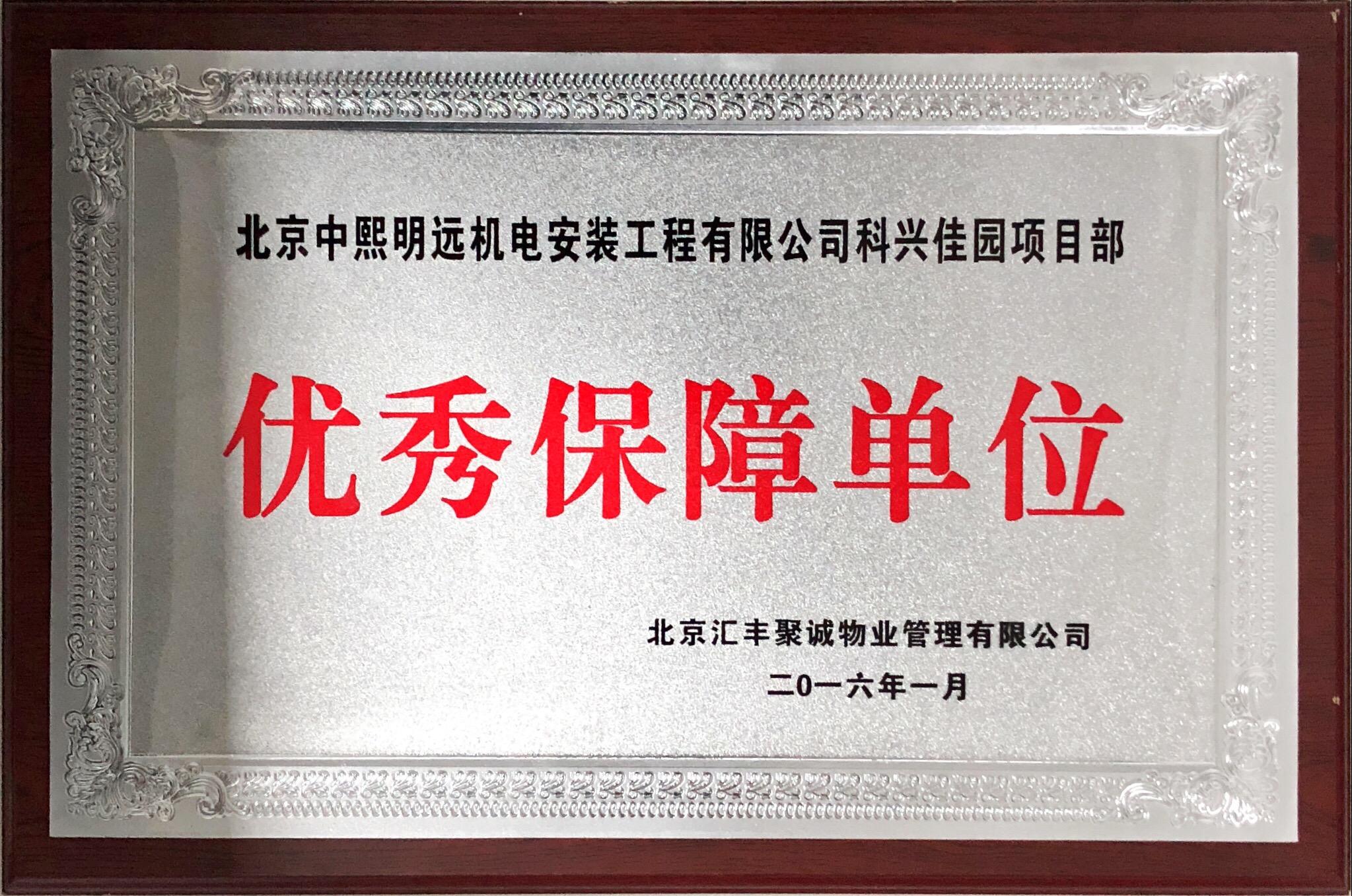 北京中熙明远电机安装工程有限公司科兴佳园项目部-优异保障单元2016