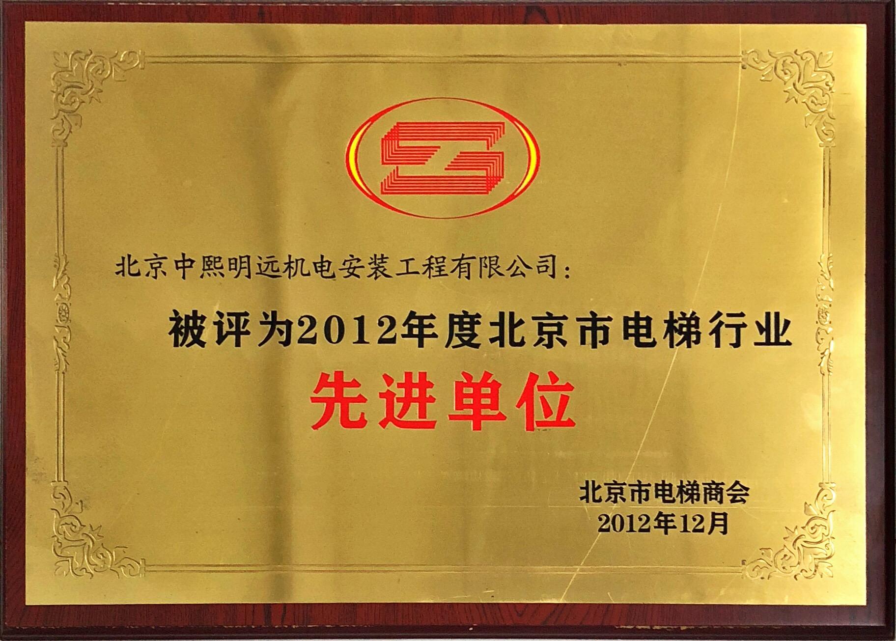 北京市电梯商会2012年先进单位