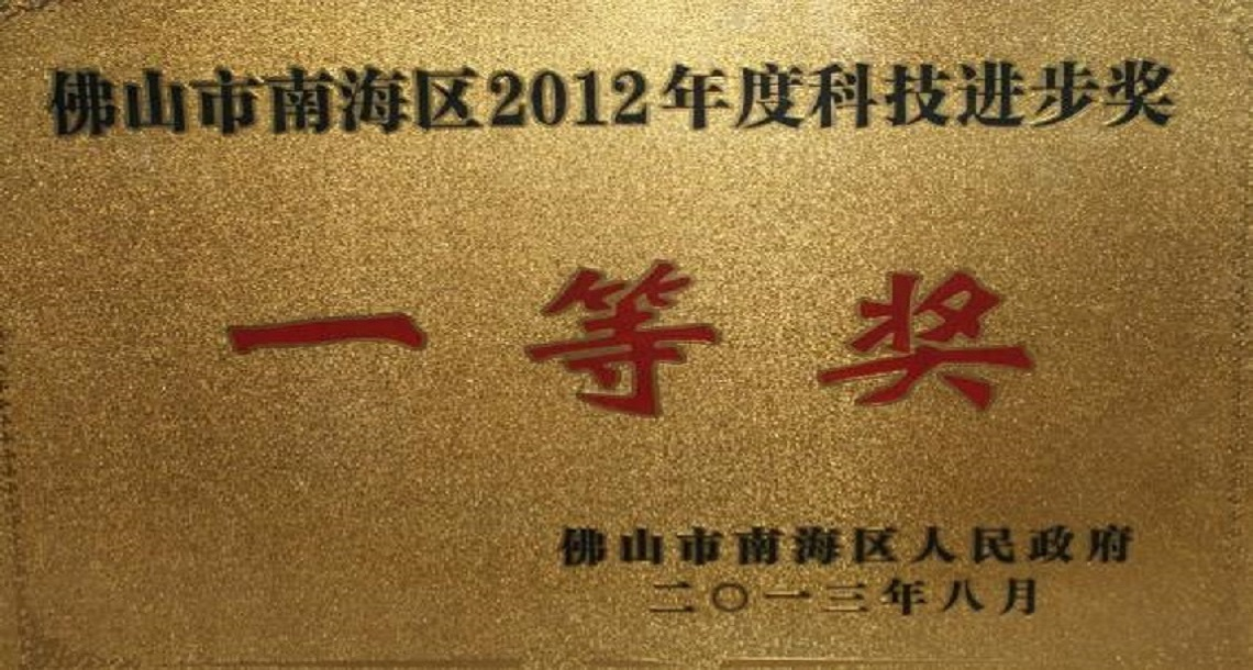 2012年度科技進步一等獎
