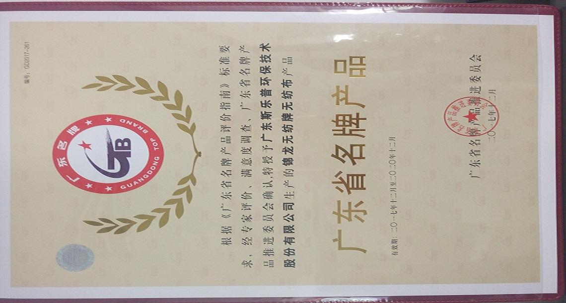 廣東省名牌產品2017