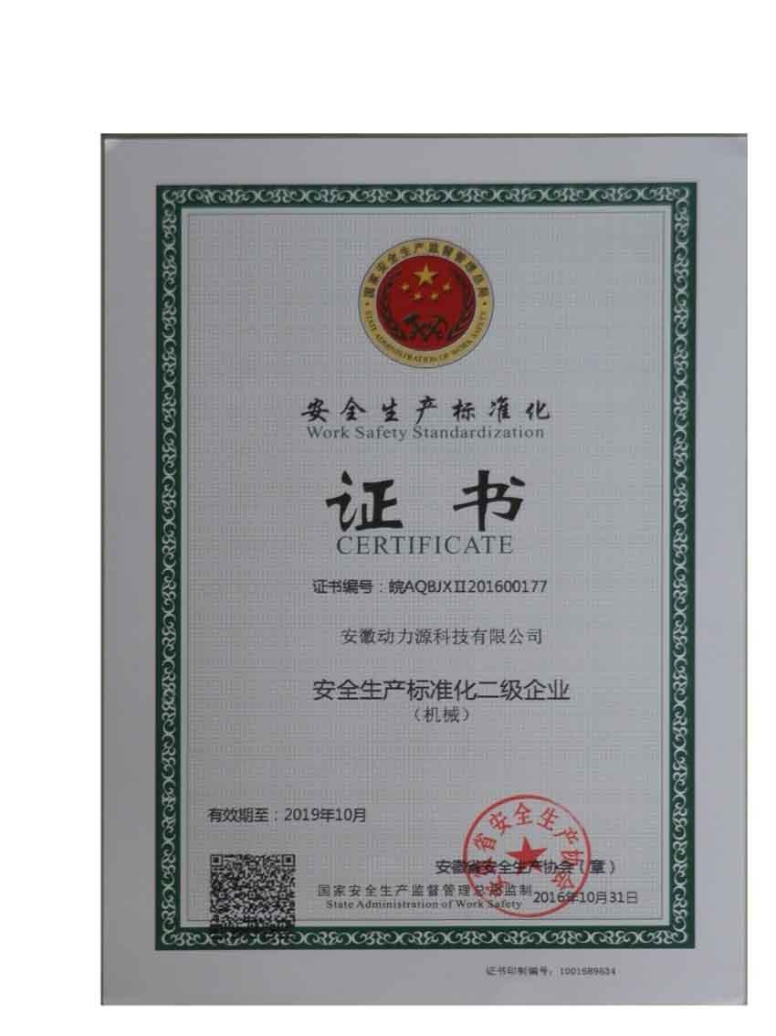 2016安标二级证书