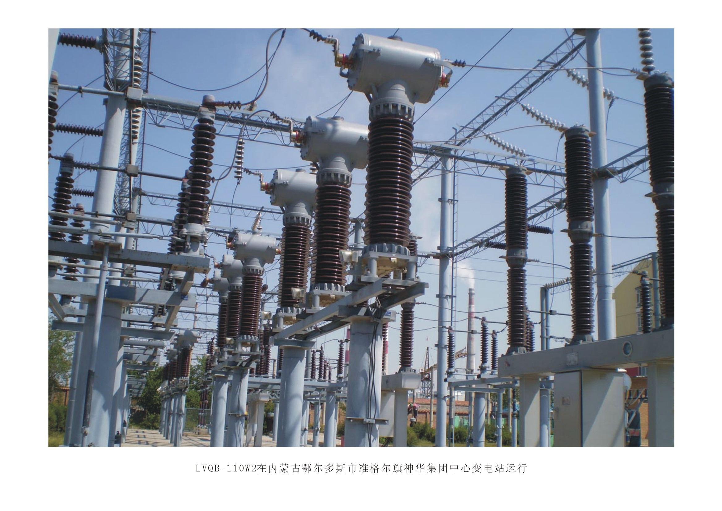 57LVQB-110W2在內蒙古鄂爾多斯市準格爾旗神華集團中心變電站運行